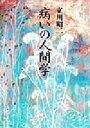 【中古】 病いの人間学 /立川昭二(著者) 【中古】afb