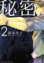 【中古】 秘密 THE TOP SECRET(新装版)(2) 花とゆめCSP/清水玲子(著者) 【中古】afb