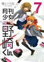 【中古】 月刊少女野崎くん(7) ガンガンC ONLINE/...