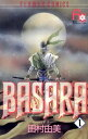 【中古】 【コミックセット】BASARA(バサラ)(全27巻)セット/田村由美 【中古】afb