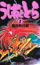 【中古】 【コミックセット】うしおととら(全33巻)セット/...