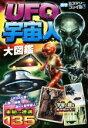 【中古】 UFO・宇宙人大図鑑 衝撃ミステリーファイル3/宇宙ミステリー研究会(その他) 【中古】afb