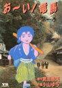 【中古】 【コミックセット】お〜い!竜馬(全23巻)セット/小山ゆう 【中古】afb