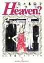 【中古】 【コミックセット】Heaven?(ヘブン)(全6巻)セット/佐々木倫子 【中古】afb