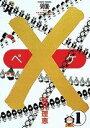 【中古】 【コミックセット】X−ペケ−(全7巻)セット/新井理恵 【中古】afb