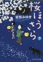 【中古】 桜ほうさら(下) PHP文芸文庫/宮部みゆき(著者) 【中古】afb