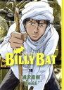【中古】 BILLY BAT(18) モーニングKC/浦沢直樹(著者),長崎尚志(その他) 【中古】afb