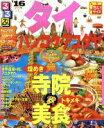 【中古】 るるぶ タイ バンコク・アユタヤ('16) るるぶ...