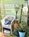 【中古】 Natural Style GARDEN(Vol.01) ガーデン&ガーデンMOOK/趣味・就職ガイド・資格(その他) 【中古】afb