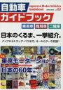 【中古】 自動車ガイドブック 2015−2016(vol.62) /趣味・就職ガイド・資格(その他) 【中古】afb