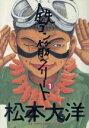 【中古】 【コミックセット】鉄コン筋クリート(全3巻)セット/松本大洋 【中古】afb