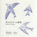Instrumental Music - 【中古】 聖なるものへの賛歌 /神武夏子 【中古】afb
