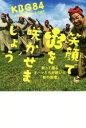 【中古】 笑顔で花を咲かせましょう 歌って踊るオバァたちが紡いだ「命の知恵」 /KBG84(小浜島ばあちゃん合唱団)(著者) 【中古】afb