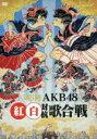 【中古】 第5回 AKB48 紅白対抗歌合戦 /AKB48 ...