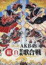 【中古】 第5回 AKB48 紅白対抗歌合戦(Blu−ray Disc) /AKB48 【中古】afb