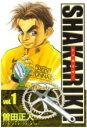 【中古】 【コミックセット】シャカリキ!(ワイド版)(全7巻)セット/曽田正人 【中古】afb