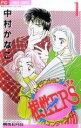 【中古】 【コミックセット】ハイテンション根性ERS(全5巻)セット/中村かなこ 【中古】afb