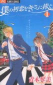 【中古】 【コミックセット】僕の初恋をキミに捧ぐ(全12巻)セット/青木琴美 【中古】afb