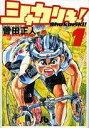 【中古】 【コミックセット】シャカリキ!(文庫版)(全7巻)セット/曽田正人 【中古】afb