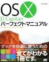 【中古】 OS X El Capitanパーフェクトマニュアル /井村克也(著者) 【中古】afb