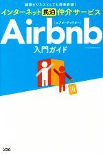 【中古】 インターネット民泊仲介サービスAirbnb入門ガイド 副業ビジネスとしても将来有望! /Airbnb総合研究会(著者) 【中古】afb