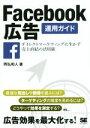 【中古】 Facebook広告運用ガイド ダイレクトマーケティングに生かす売上直結の活用術