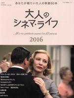 中古大人のシネマ・ライフ(2016)あなたが観たい大人の映画50本キネマ旬報ムック/芸術・芸能・エン