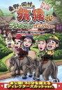 【中古】 東野・岡村の旅猿SP プライベートでごめん