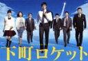 【中古】 下町ロケット −ディレクターズカット版− Blu−...