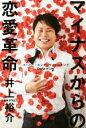 【中古】 マイナスからの恋愛革命 スーパー・ポジティヴ・シンキング Chapter of Love /井上裕介(著者) 【中古】afb