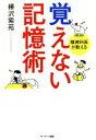 【中古】 覚えない記憶術 /樺沢紫苑(著者) 【中古】afb