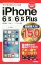 【中古】 iPhone 6s/6s Plus 全部使える!150ワザ docomo対応版 今すぐ使えるかんたんmini/田中拓也(著者),永田一八(著者),オンサイト(著 【中古】afb