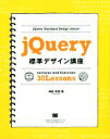 jQuery標準デザイン講座 Lectures and Exercises 30 Lessons /神田幸恵(著者) afb