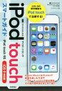 【中古】 iPod touchスマートガイド iOS 9対応 /リンクアップ(著者) 【中古】afb