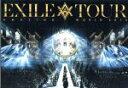 """【中古】 EXILE LIVE TOUR 2015""""AMAZING WORLD""""(3DVD) /EXILE 【中古】afb"""