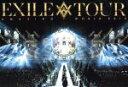 """【中古】 EXILE LIVE TOUR 2015""""AMAZING WORLD""""(2DVD) /EXILE 【中古】afb"""