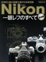 【中古】 ニコン一眼レフのすべて 完全版 GAKKEN CAMERA MOOK/CAPA編集部(編者) 【中古】afb