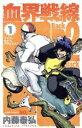 【中古】 【コミックセット】血界戦線 Back 2 Back...