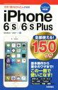 【中古】 i Phone6s/6sPlus 全部使える!150ワザ SoftBank対応版 今すぐ使えるかんたんmini/田中拓也(著者),永田一八(著者) 【中古】afb