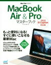 【中古】 Mac Book Air & Proマスターブック OS X El Capitan対応版 Mac Fan BOOKS/松山茂(著者),矢橋司(著者) 【中古】afb
