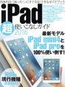 【中古】 iPad超使いこなしガイド(2016) 三才ムック/情報・通信・コンピュータ(その他) 【中古】afb