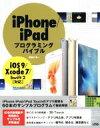 【中古】 iPhone/iPadプログラミングバイブル iOS9/Xcode7/Swift2対応 /布留川英一(著者) 【中古】afb