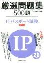 【中古】 厳選問題集500題 ITパスポート試験 CTB対応(平成28年度版) /東京電機大学(編者) 【中古】afb