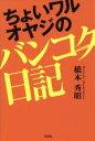 【中古】 ちょいワルオヤジのバンコク日記 /橋本秀昭(著者) 【中古】afb