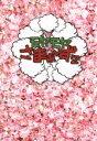 【中古】 モヤモヤさまぁ〜ず2 DVD−BOX(VOL.24、VOL.25) /さまぁ〜ず,大江麻理子,狩野恵里 【中古】afb