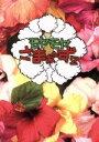 【中古】 モヤモヤさまぁ〜ず2 DVD−BOX(VOL.26、VOL.27) /さまぁ〜ず,大江麻理子,狩野恵里 【中古】afb