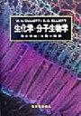 【中古】 エリオット 生化学・分子生物学 /W.H.Elliot(著者),D.C.Elliott(著者),清水孝雄(訳者),工藤一郎(訳者) 【中古】afb