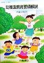 【中古】 幼稚園教育要領解説 /文部省(著者) 【中古】afb
