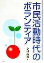 【中古】 市民活動時代のボランティア /小谷直道(著者) 【中古】afb