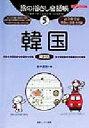 【中古】 旅の指さし会話帳(5) 韓国 韓国語 ここ以外のどこかへ!/鈴木深良(著者) 【中古】afb